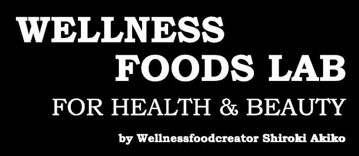 ウェルネスフーズラボ~ヘルシーエイジングをめざす美と健康のための食べ方と料理法